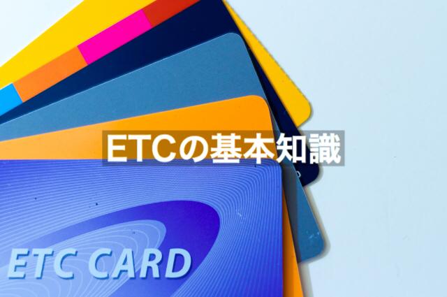 ETC基本知識