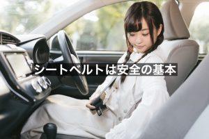 シートベルトは安全の基本