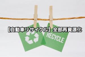「自動車リサイクル」全部再資源化