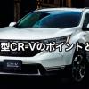 新型CR-Vのポイントとは